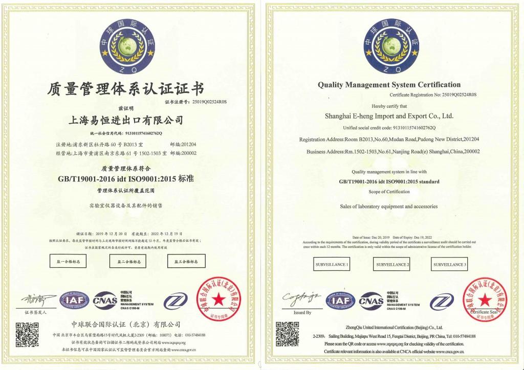 ISO9001x